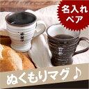 マグカップ 名入れ 名前入り プレゼント 名入り 【 送料無...