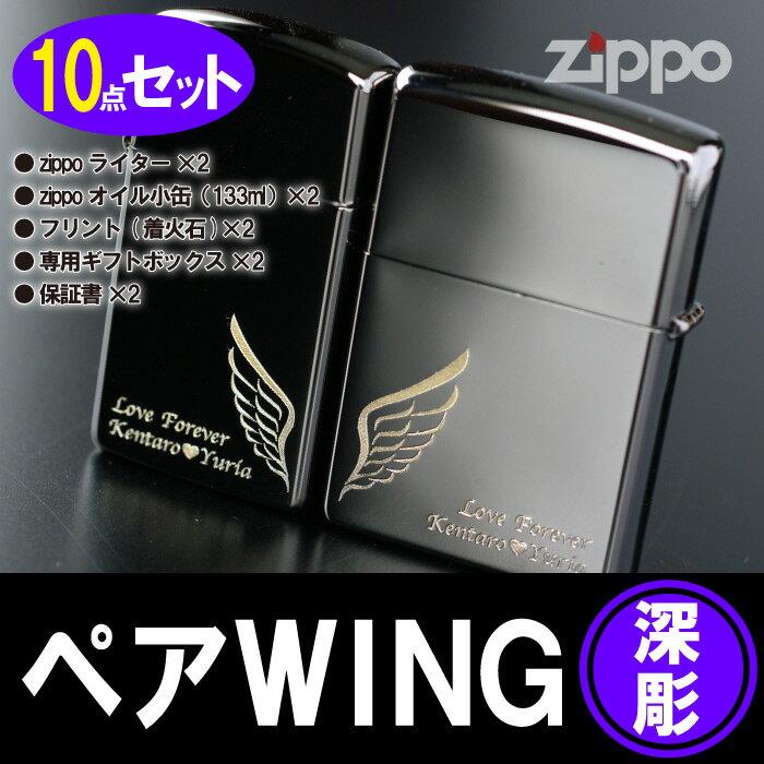 ジッポ(ZIPPO)名入れ名前入りプレゼントギフト趣味・コレクション喫煙具(ジッポ・パイプ・灰皿)W