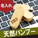 名入れ プレゼント USBメモリ 名前入り 名入り ギフト