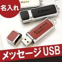 USBメモリ 名入れ 《 メタル レザー USBメモリ 8GB 全