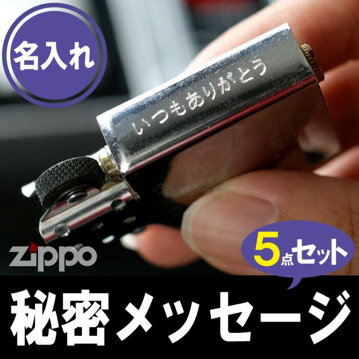 ジッポ(ZIPPO)名入れ名前入りプレゼントギフト趣味・コレクション喫煙具(ジッポ・パイプ・灰皿)イ