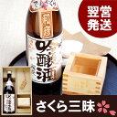 お父さん 誕生日プレゼント 酒 名入れ 日本酒 枡 セット 名前入り プレゼント 名入り