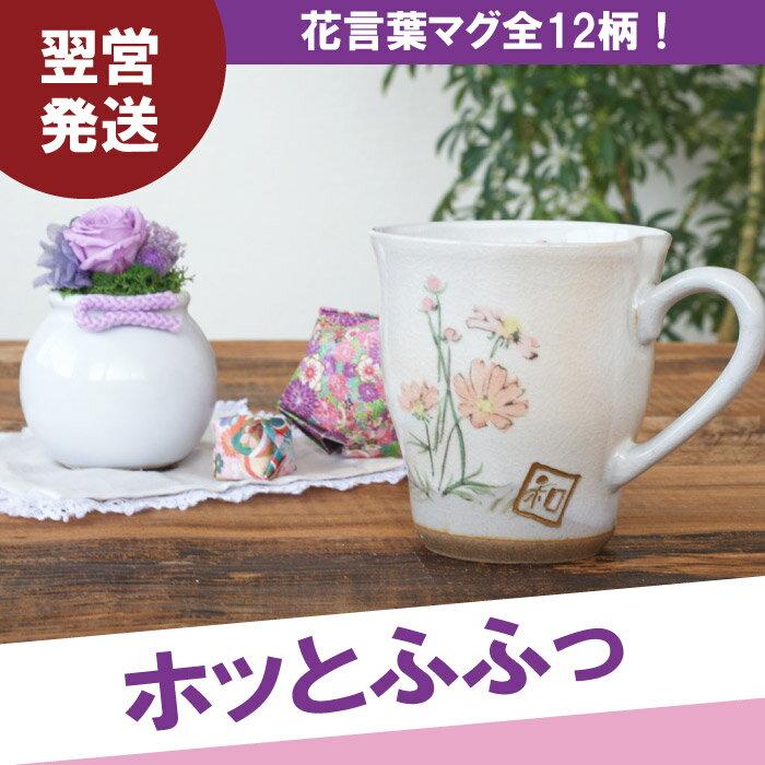 プリザーブドフラワーギフトプチ名入れマグカップ名前入りプレゼント花言葉マグカップ&和風プリザーブドフ