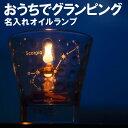 彼氏 誕生日プレゼント 名入れ 【 オイルランプ グラス型 専用オイル 付き 】 ギフト 名前入り ...