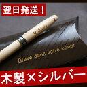 【メール便OK】名入れ木製ボールペン[木製×シルバー]オーダーメイドの名前入りボールペンを作成します! オリジナルギフトBOX付き