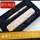 【ペンケース付き】名入れ木製ボールペン[木製×シルバー]オーダーメイドの名前入りボールペンを作成します! 豪華オリジナルギフトBOX付き