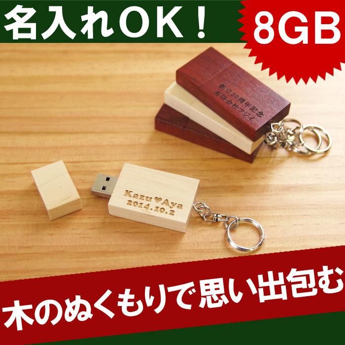 USBメモリ 8GB 名入れ 名前入り プレゼント 名入り ギフト おしゃれ 木製USB …...:kizamu:10006868