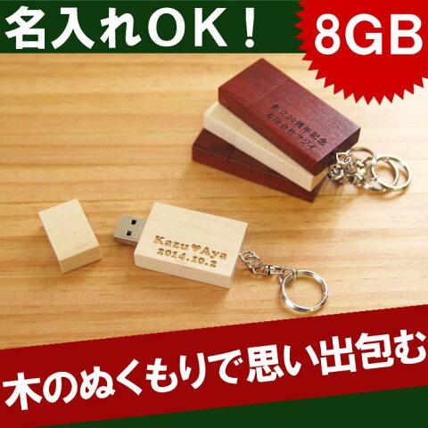 USBメモリ 8GB 名入れ 名前入り プレゼント 名入り ギフト おしゃれ 【 木製USB 】 外付けドライブ・ストレージ USBメモリー フラッシュメモリー USBメモリー アルバム ノベルティー おもしろ 【 楽ギフ_名入れ 】 卒業祝い お父さん 誕生日