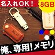 ショッピング名入れ USBメモリ 名入れ 名前入り プレゼント 名入り ギフト 【 レザーカバー付USBメモリ 8GB 】 パソコン・周辺機器 外付けドライブ・ストレージ 革 USBメモリー USB 8gb かわいい おしゃれ 記念日 フラッシュメモリー おもしろ 還暦祝い 結婚記念 【楽ギフ_名入れ】 父の日