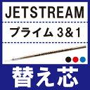 ボールペン替芯 プレゼント ギフト 【 ジェットストリームプ...