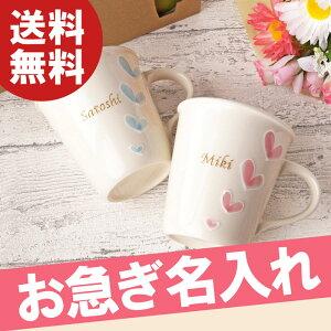 マグカップ プレゼント ペアマグカップ カップル コーヒー
