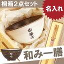 箸 茶碗 名入れ 名前入り プレゼント 名入り 美濃焼 和食...
