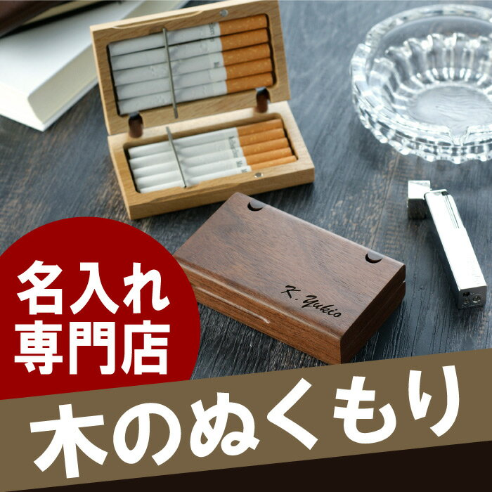 シガレットケース名入れ名前入りプレゼント名入りギフト趣味・コレクション喫煙具(ジッポ・パイプ・灰皿)