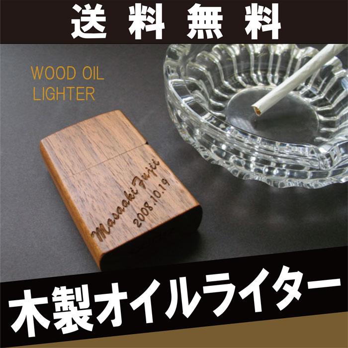 敬老の日ギフト名入れ名前入りプレゼント名入り趣味・コレクション喫煙具ローマ字刻印オリジナル木製ライタ