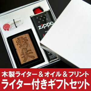 プレゼント コレクション オリジナル ライター オイル・フリント