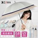 【今だけクーポンで3132円】【完全遮光 日傘 バンブーハンドル】長傘 送料無料
