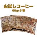 5種類のコーヒーをお試しできるセット 60gを5種類 メール便で送料無料。