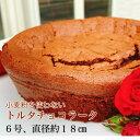 小麦粉を使わないトルタチョコラータ マフィアが愛したチョコレートケーキ 6号 クール便(冷凍) ドリップバッグコーヒー5Pセット