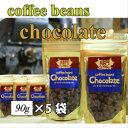 喜蔵のチョコレートコーヒービーンズ 90g×5袋。