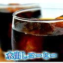 ショッピングアイスコーヒー 水出しコーヒー 40g×10パック アイスコーヒー コールドブリュー メール便送料無料 自家焙煎