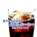 ショッピングアイスコーヒー 水出しコーヒー ノンカフェイン 40g×50パック 送料無料mexico decaf coffee