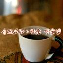 コーヒー発祥の地イエメンのモカ・マタリno9300gyemenmochacoffee
