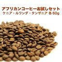 アフリカンコーヒーお試しセット豆60gを3種類メール便で送料無料。1000円ぽっきり