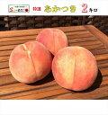 8月上旬発送 特選 あかつき 桃 減農薬 長野県産 2キロ レビューを書いたら200円クーポン