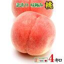 8月上旬発送 桃 訳あり 減農薬 長野県産 4キロ レビューを書いたら200円クーポン