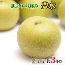 【ご予約受付中】 訳あり 完熟 梨 減農薬 長野県産 小布施 産地直送 鮮度抜群 獲れたて 3キロ