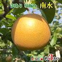 訳あり 完熟 味極み 梨 南水 減農薬 長野県産3キロ...