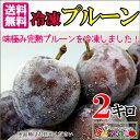 冷凍 生プルーン 減農薬 長野県産 2キロ