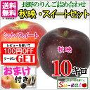 【ご予約受付中】 送料無料 長野産 訳あり 葉とらず 味極み りんご 減農薬 産地直送 10キロ