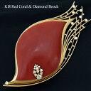 【訳あり】K18 赤珊瑚&天然ダイヤモンド デザインブローチ