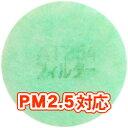 KQK5(22枚入) 給気口グリル用AT254吸着フィルター [PM2.5対応・抗菌・抗ウイルス・防カビ・消臭] [給気口フィルター・換気口フィルタ..