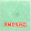 KQM29 ハーフパック(11枚入) 給気口グリル用AT254吸着フィルター [PM2.5対応・抗菌・抗ウイルス・防カビ・消臭] [給気口フィルター・..