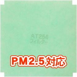 KQU7 ハーフパック(11枚入) 給気口グリル用AT254吸着フィルター [PM2.5対応・抗菌・抗ウイルス・防カビ・消臭] [給気口フィルター・換気口フィルター・換気フィルター(室内用)]