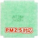 KQX2(22枚入) 給気口グリル用AT254吸着フィルター [PM2.5対応・抗菌・抗ウイルス・防カビ・消臭] [給気口フィルター・換気口フィルタ..