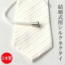 【慶事用】日本製 シルク100% 白ネクタイ/ループタイ:ストライプ柄 R631 大剣巾8.2cm