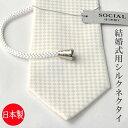 【慶事用】日本製 シルク100% 白ネクタイ/ループタイ:R632 大剣巾8.2cm