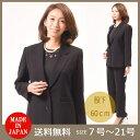 合物 ブラックフォーマル セットアップスーツ【ロングジャケット+パンツ】【パンツ股下60c