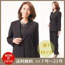 合物 ブラックフォーマル セットアップスーツ【ロングジャケット+パンツ】【パンツ股下64c