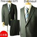 *秋冬物日本製Dormeuil* AB3BB4サイズ衿巾8cm~8.4cmのブラック色のドーメルのビジネススーツ:2B×1 :RM151★パンツ裾未処理