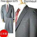 *合冬物日本製Dormeuil* 衿巾8.5cmのドーメルのビジネススーツ:2B×1 :RM301A体AB体BB体★パンツ裾未処理