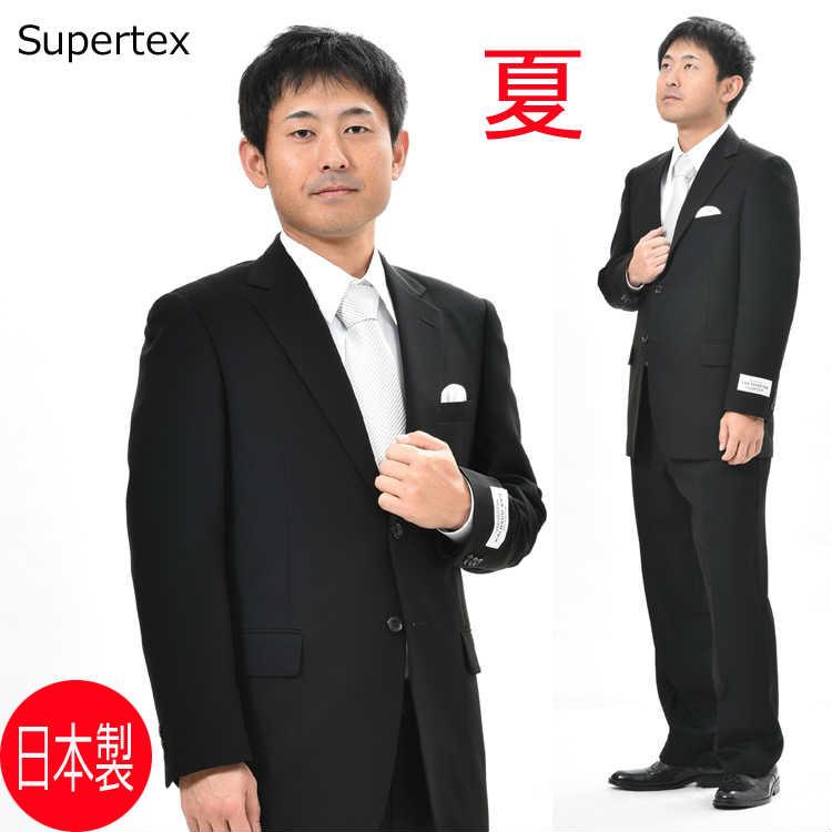夏用 ブラックスーツ SUPERTEX(長大毛織...の商品画像