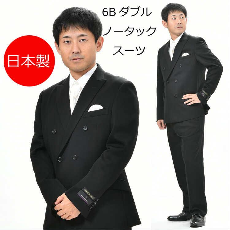 【日本製】*合服*ブラックスーツ :ダブル6B×2略礼服、喪服:サイドベンツ:ノータック アジャスター付き:RM12040:当店で一番トレンドの高いダブル★パンツ裾未処理