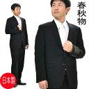 【日本製】*合服*ブラックスーツ :シングル略礼服、スリーシーズン用喪服:2B×1ナローラペル:ノータック アジャスター付き:RM18360:..