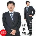 *合物*濃紺のシングル2Bジャケット :RI-020:限りなく黒に近いミッドナイトブルー【日本製】