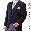 【訳あり】*合冬物・MIYUKI*ミユキ毛織のモーニングコート :1494上着&白衿付きベスト ※パンツは別売りです