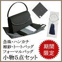 【念珠・ハンカチ・袱紗・トートバッグ付き】女性用 ブラックフ...